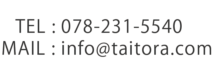 電話番号 : 078-231-5540