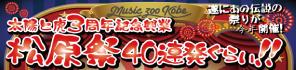 松原祭りバナー