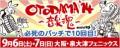 otodama_banner_s
