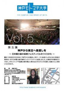 第5回 神戸モトマチ大学 フライヤー