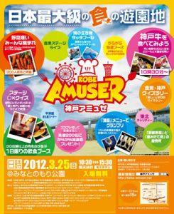 amuser_2012