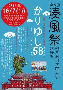 湊風祭フライヤー0808