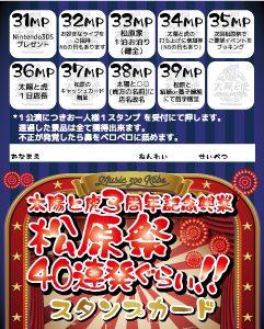 【松原祭】スタンプカード85・106_表面