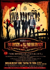KING BROTHERS vs KILL YOUR KING BROTHERS