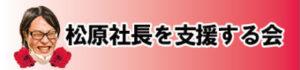 松原社長を支援する会